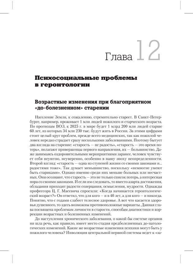 PDF. Психодиагностика и психокоррекция. Александров А. А. Страница 351. Читать онлайн