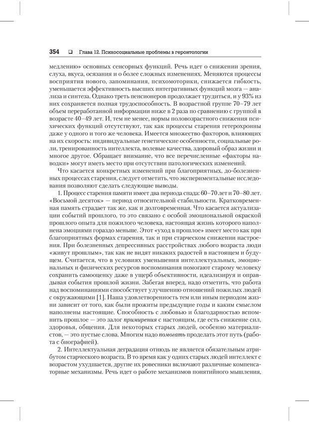 PDF. Психодиагностика и психокоррекция. Александров А. А. Страница 352. Читать онлайн