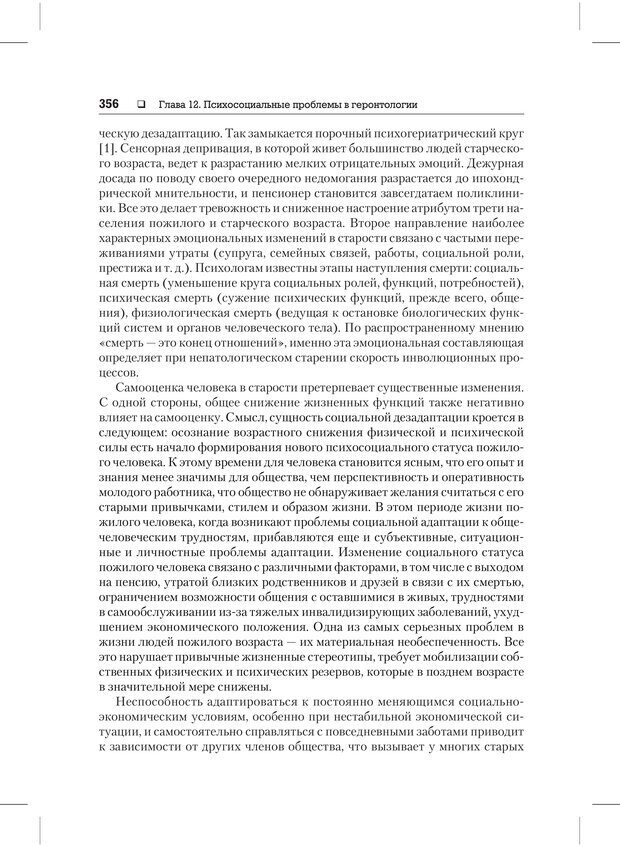 PDF. Психодиагностика и психокоррекция. Александров А. А. Страница 354. Читать онлайн