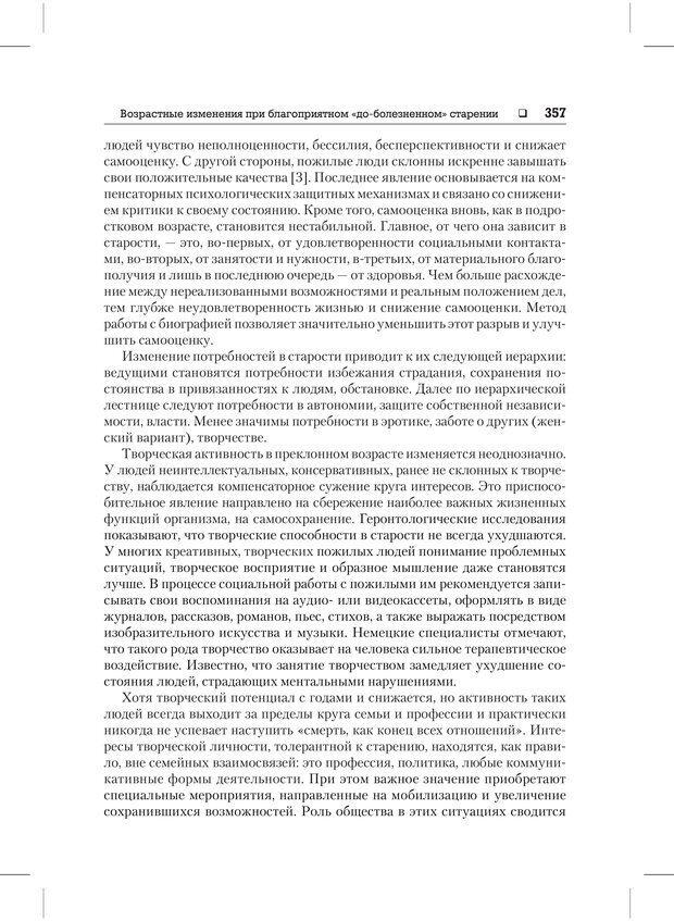 PDF. Психодиагностика и психокоррекция. Александров А. А. Страница 355. Читать онлайн