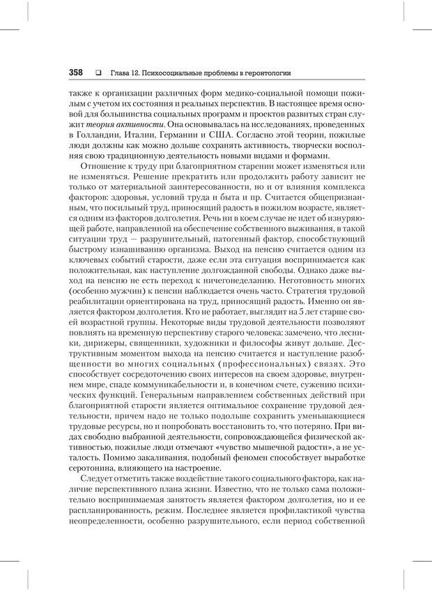 PDF. Психодиагностика и психокоррекция. Александров А. А. Страница 356. Читать онлайн