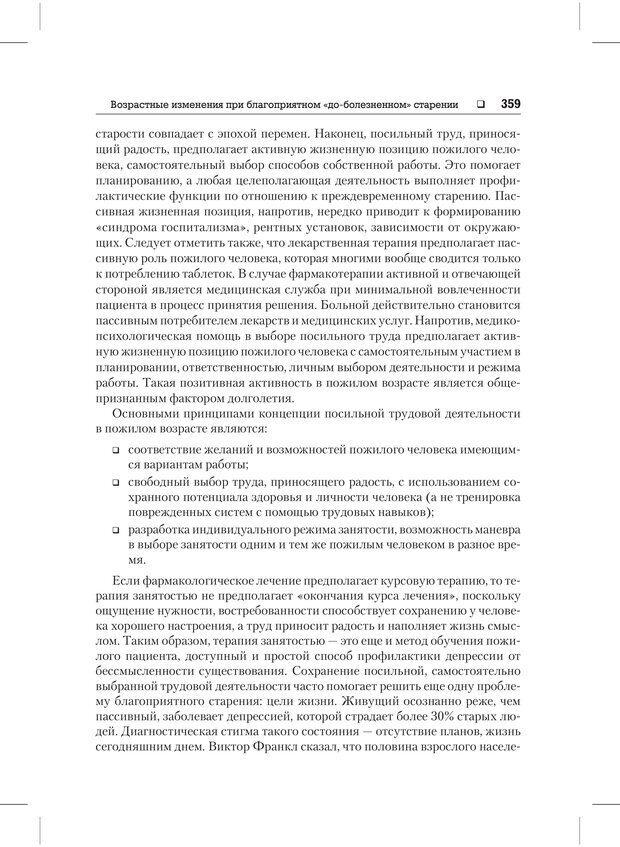 PDF. Психодиагностика и психокоррекция. Александров А. А. Страница 357. Читать онлайн