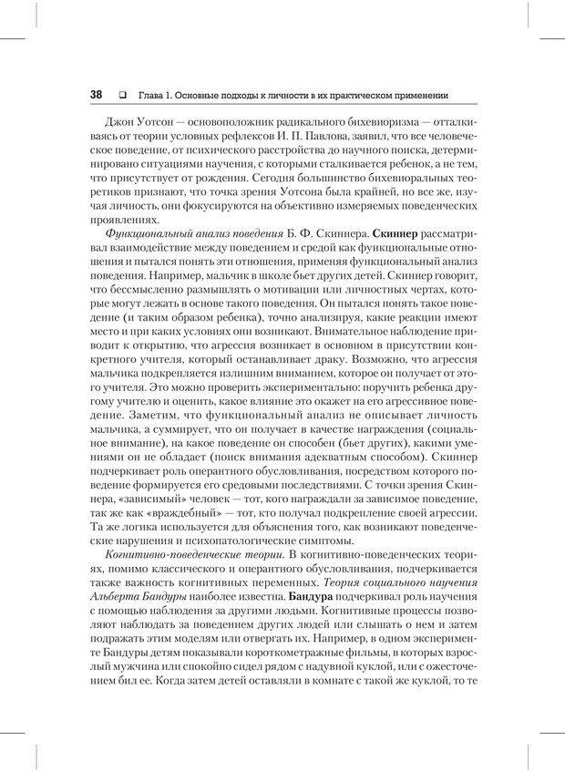 PDF. Психодиагностика и психокоррекция. Александров А. А. Страница 36. Читать онлайн