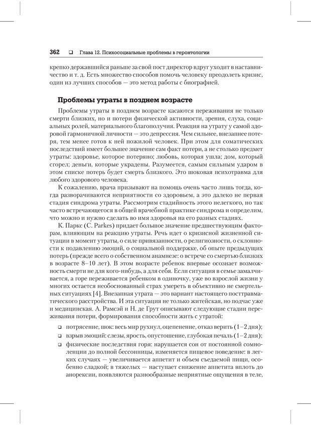 PDF. Психодиагностика и психокоррекция. Александров А. А. Страница 360. Читать онлайн