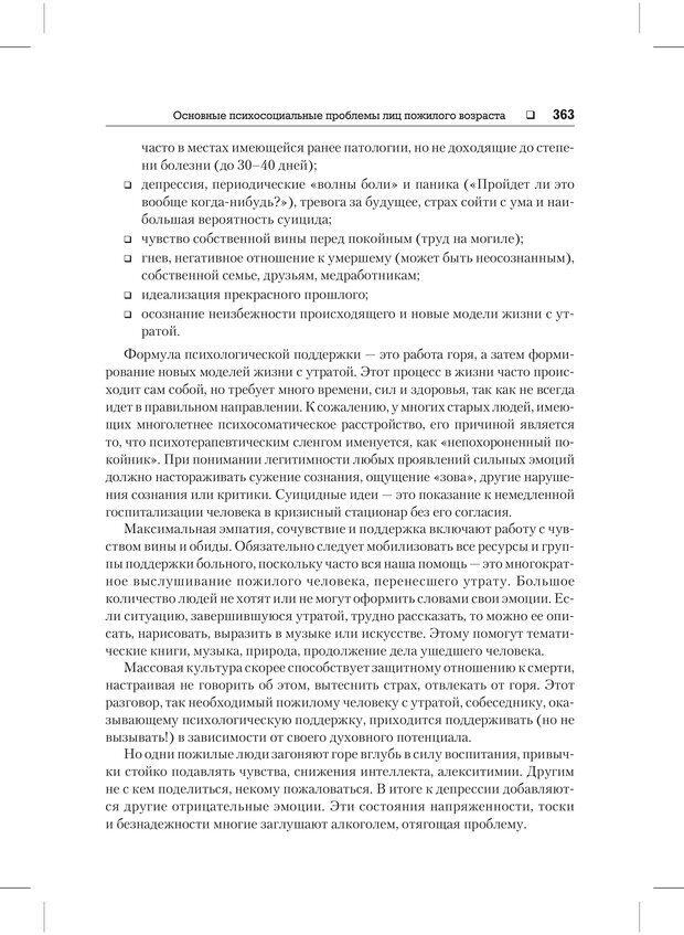 PDF. Психодиагностика и психокоррекция. Александров А. А. Страница 361. Читать онлайн