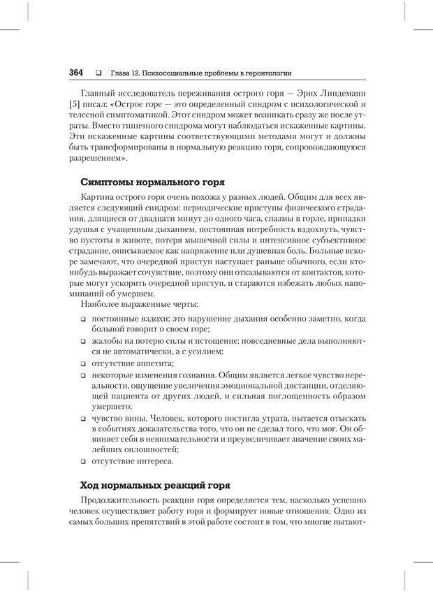 PDF. Психодиагностика и психокоррекция. Александров А. А. Страница 362. Читать онлайн