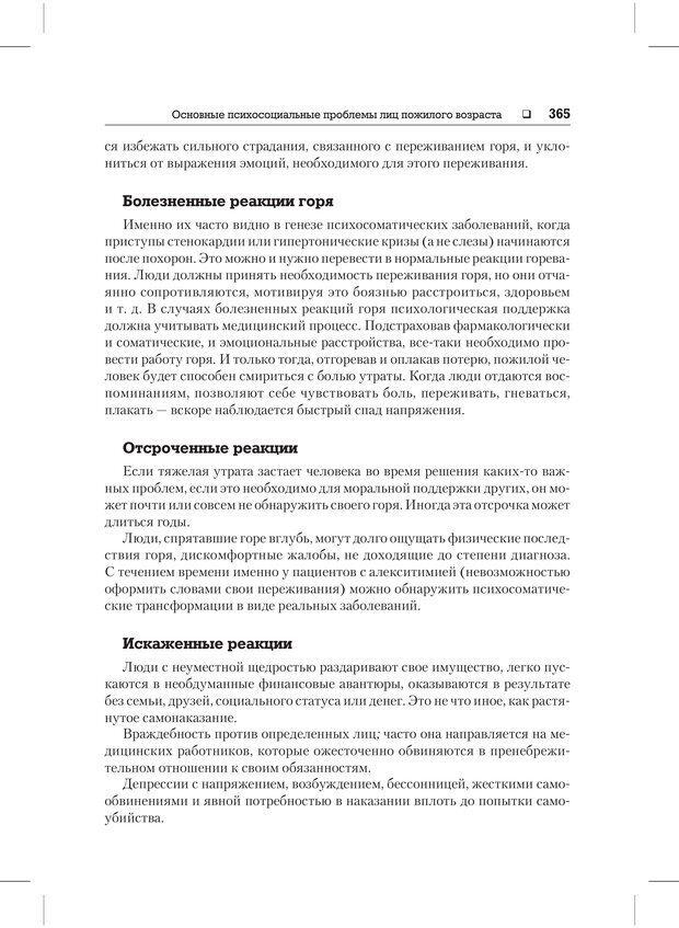 PDF. Психодиагностика и психокоррекция. Александров А. А. Страница 363. Читать онлайн
