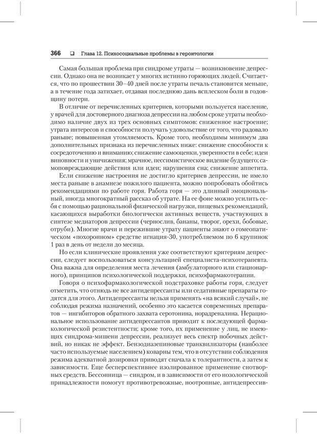 PDF. Психодиагностика и психокоррекция. Александров А. А. Страница 364. Читать онлайн
