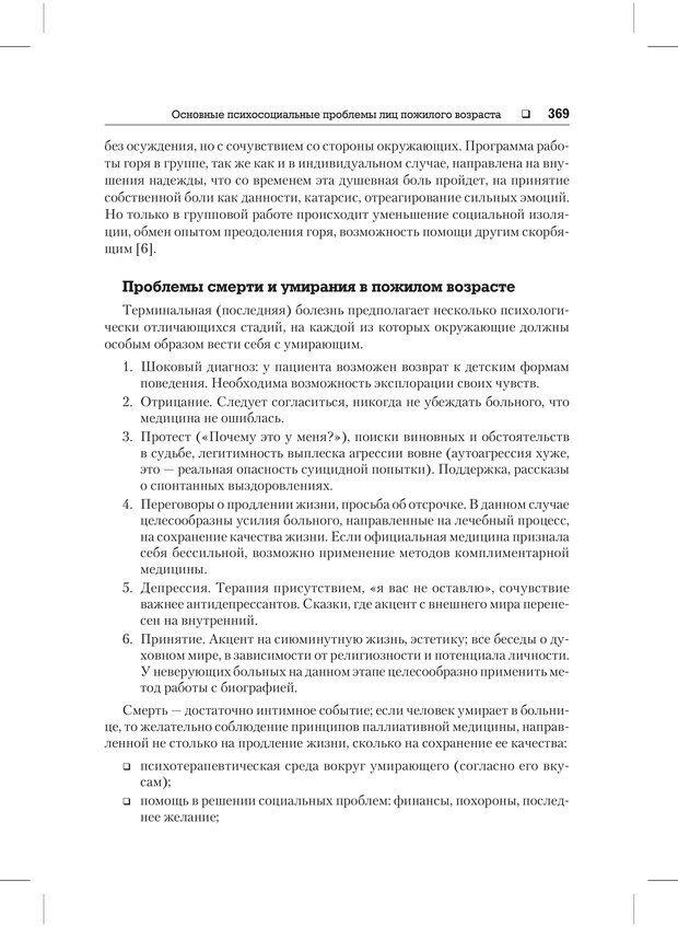 PDF. Психодиагностика и психокоррекция. Александров А. А. Страница 367. Читать онлайн