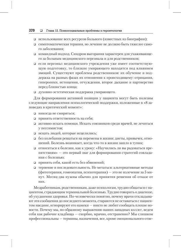 PDF. Психодиагностика и психокоррекция. Александров А. А. Страница 368. Читать онлайн