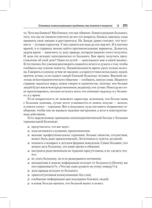 PDF. Психодиагностика и психокоррекция. Александров А. А. Страница 369. Читать онлайн