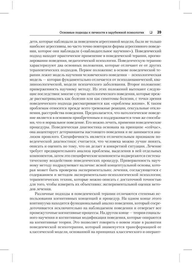 PDF. Психодиагностика и психокоррекция. Александров А. А. Страница 37. Читать онлайн