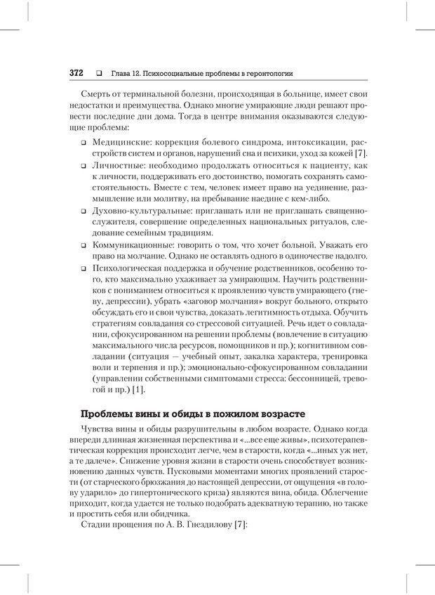 PDF. Психодиагностика и психокоррекция. Александров А. А. Страница 370. Читать онлайн