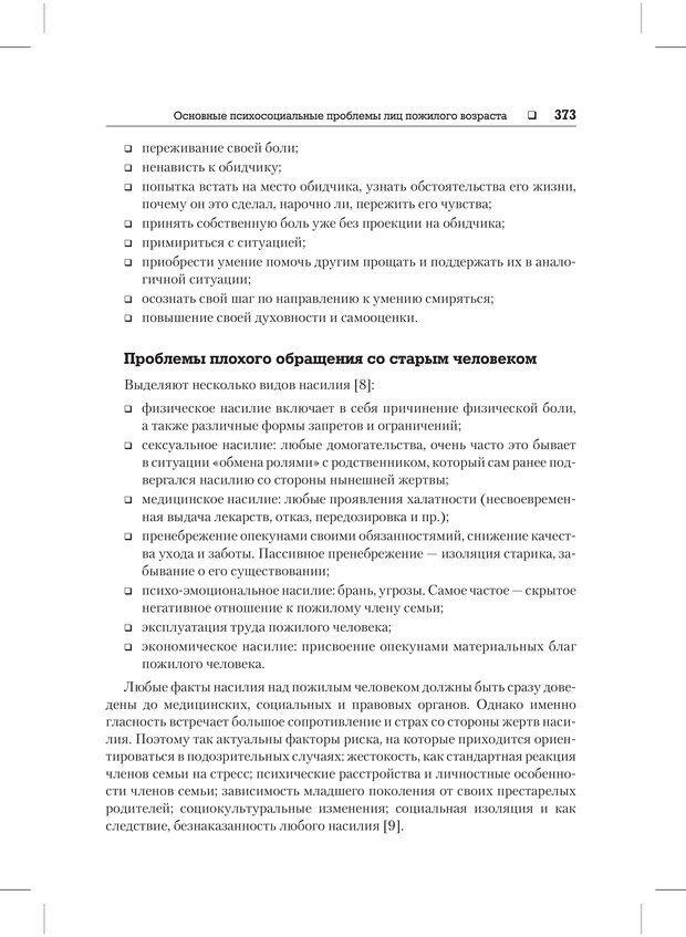 PDF. Психодиагностика и психокоррекция. Александров А. А. Страница 371. Читать онлайн