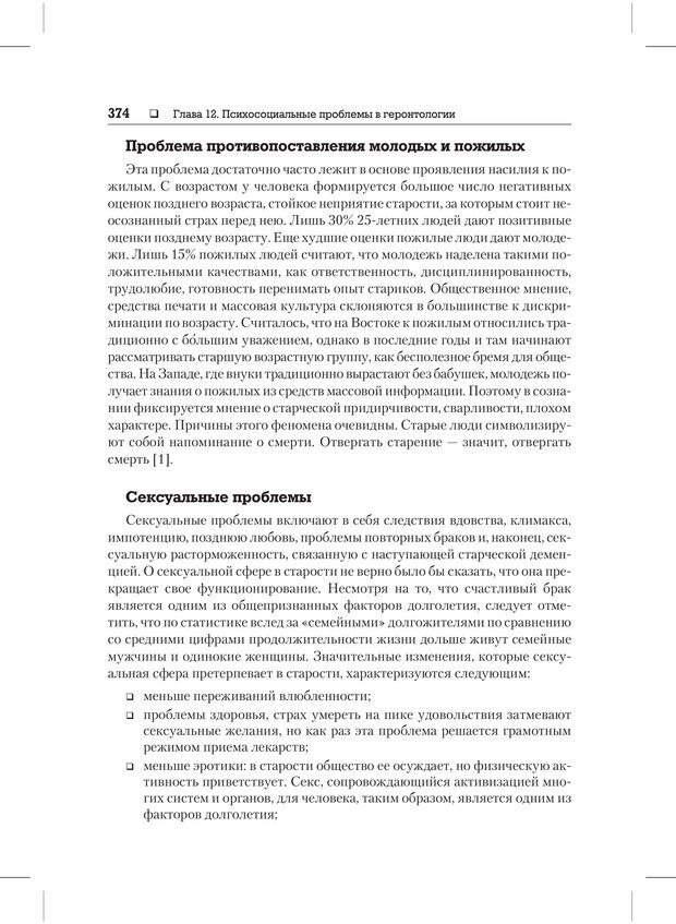 PDF. Психодиагностика и психокоррекция. Александров А. А. Страница 372. Читать онлайн