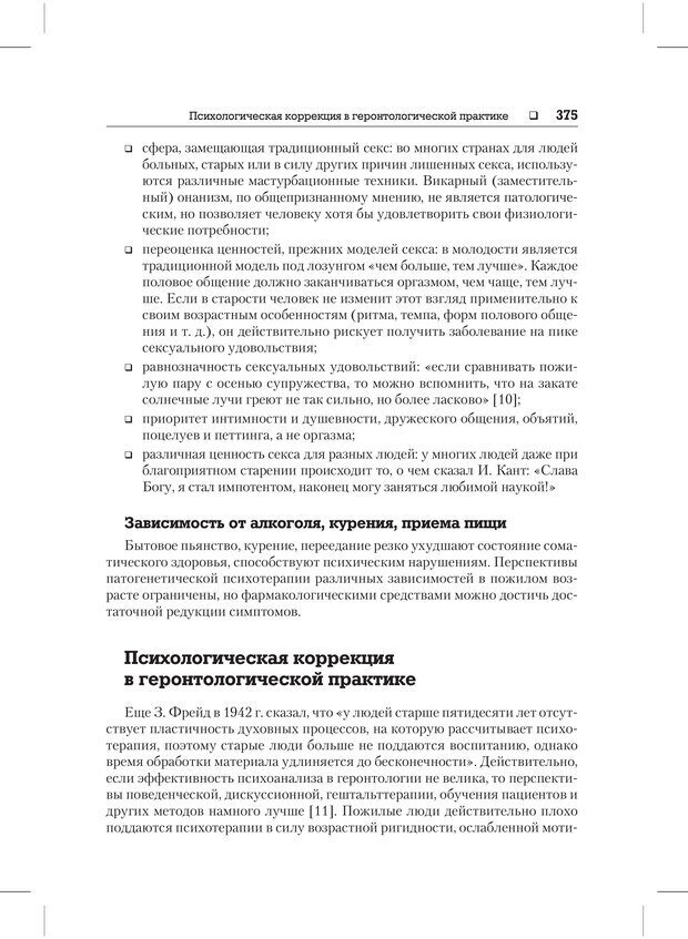 PDF. Психодиагностика и психокоррекция. Александров А. А. Страница 373. Читать онлайн