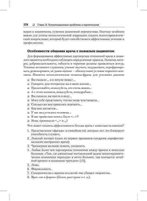 PDF. Психодиагностика и психокоррекция. Александров А. А. Страница 374. Читать онлайн