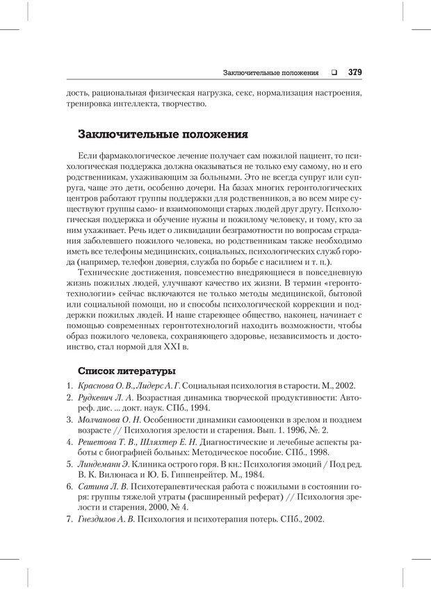 PDF. Психодиагностика и психокоррекция. Александров А. А. Страница 377. Читать онлайн