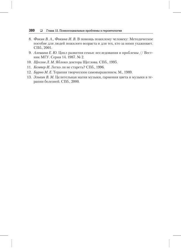 PDF. Психодиагностика и психокоррекция. Александров А. А. Страница 378. Читать онлайн