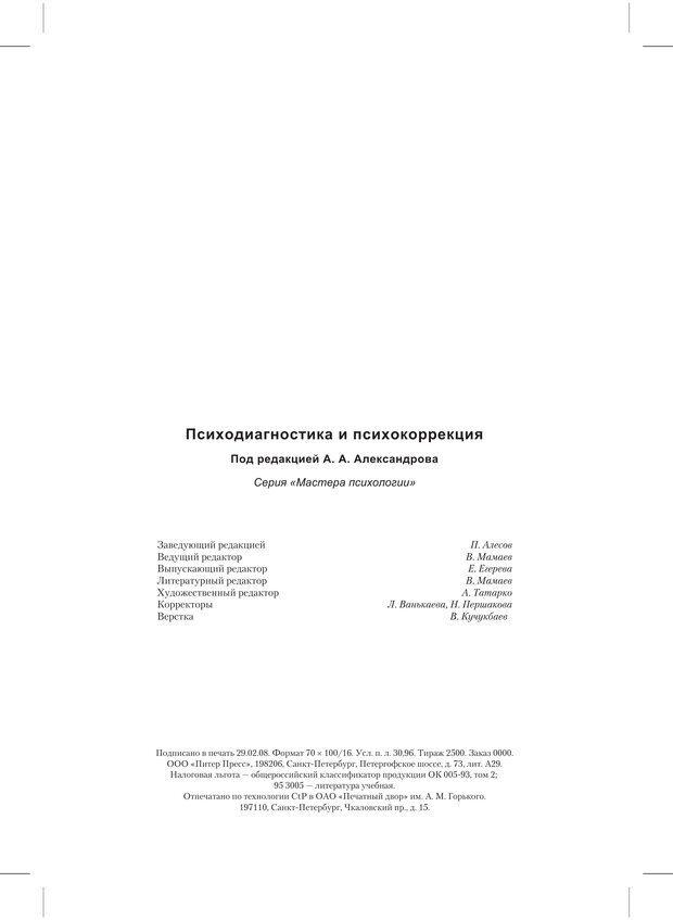 PDF. Психодиагностика и психокоррекция. Александров А. А. Страница 379. Читать онлайн