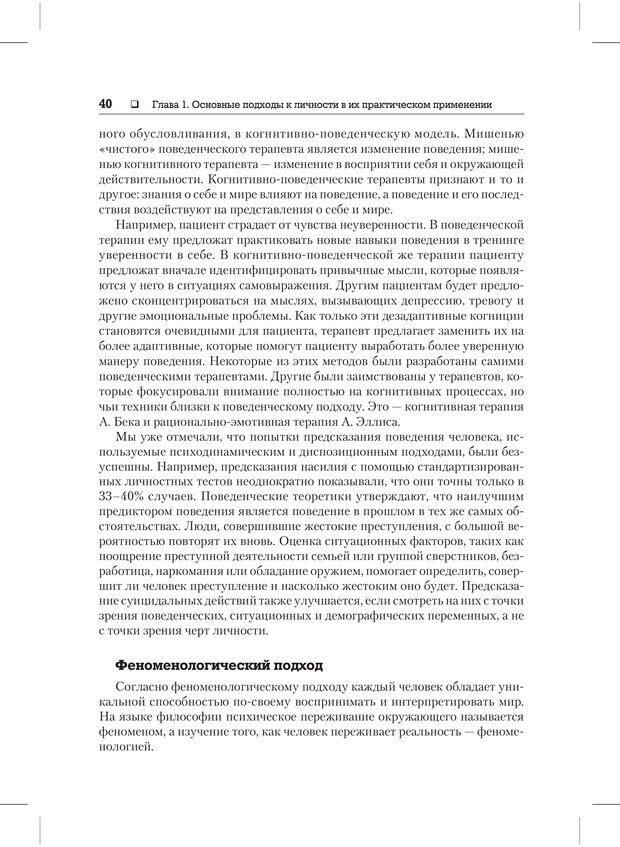 PDF. Психодиагностика и психокоррекция. Александров А. А. Страница 38. Читать онлайн