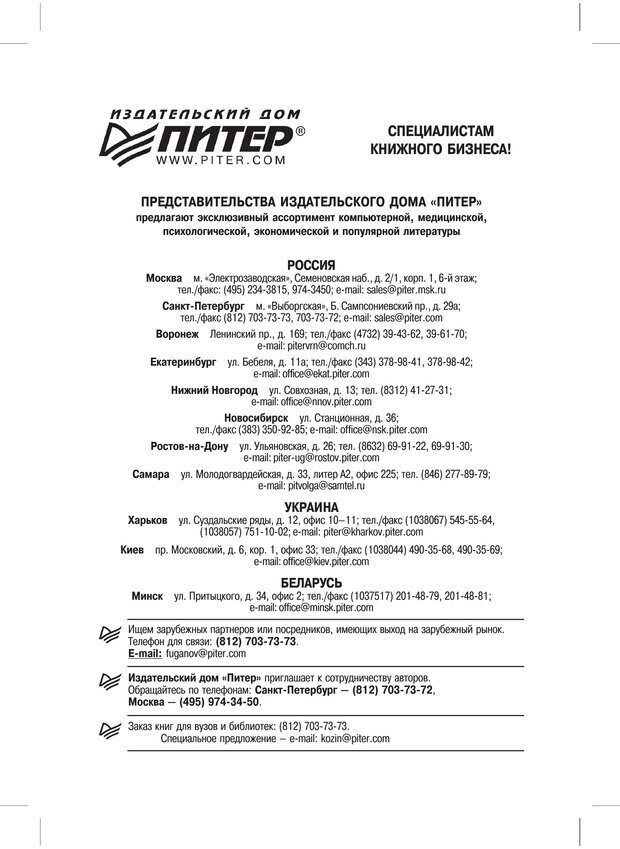 PDF. Психодиагностика и психокоррекция. Александров А. А. Страница 381. Читать онлайн