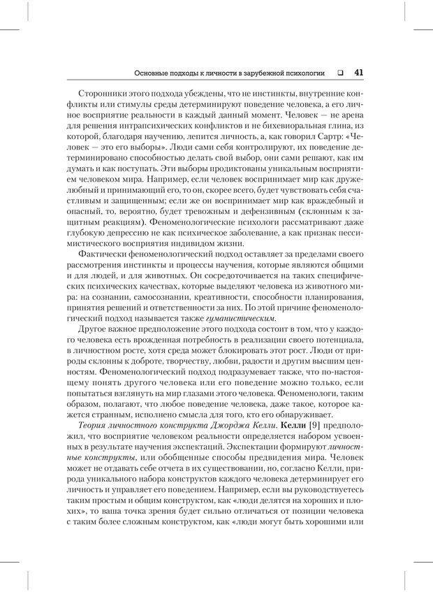 PDF. Психодиагностика и психокоррекция. Александров А. А. Страница 39. Читать онлайн