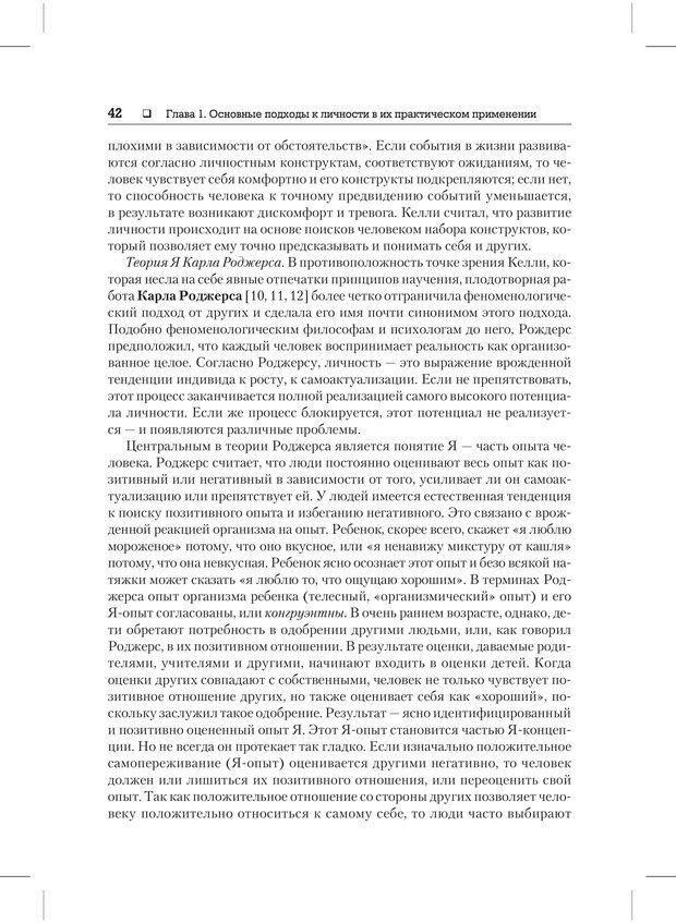 PDF. Психодиагностика и психокоррекция. Александров А. А. Страница 40. Читать онлайн