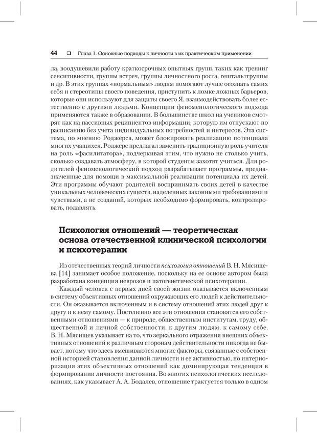 PDF. Психодиагностика и психокоррекция. Александров А. А. Страница 42. Читать онлайн