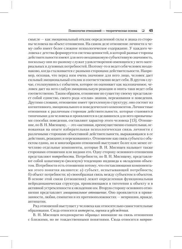 PDF. Психодиагностика и психокоррекция. Александров А. А. Страница 43. Читать онлайн