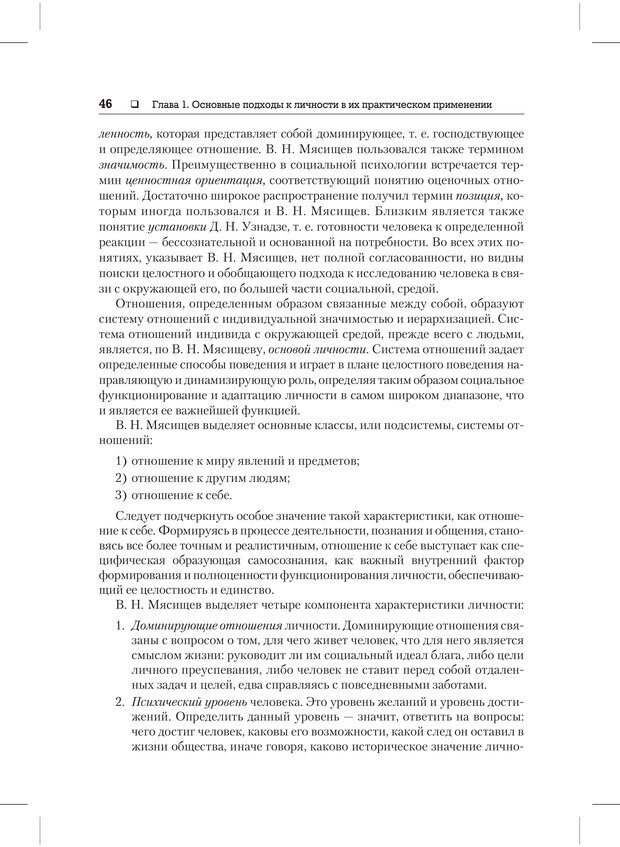 PDF. Психодиагностика и психокоррекция. Александров А. А. Страница 44. Читать онлайн