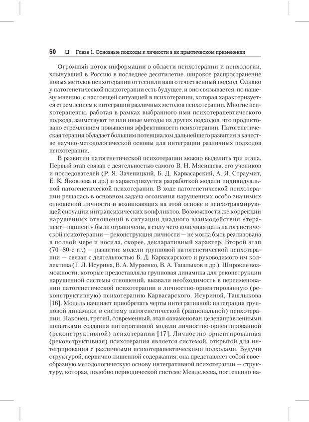 PDF. Психодиагностика и психокоррекция. Александров А. А. Страница 48. Читать онлайн