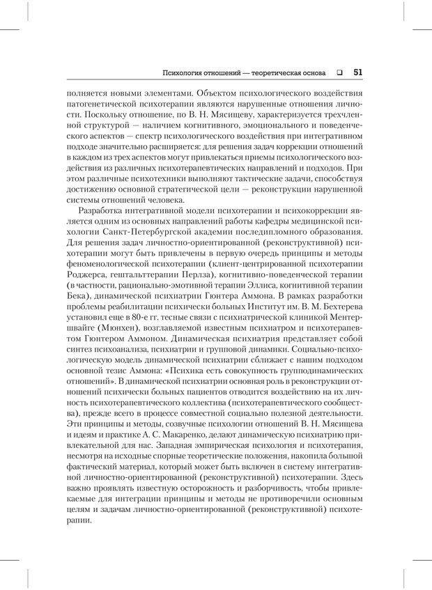 PDF. Психодиагностика и психокоррекция. Александров А. А. Страница 49. Читать онлайн