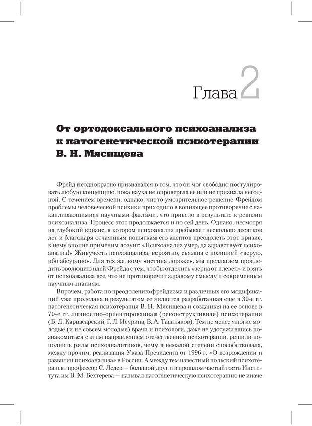 PDF. Психодиагностика и психокоррекция. Александров А. А. Страница 51. Читать онлайн