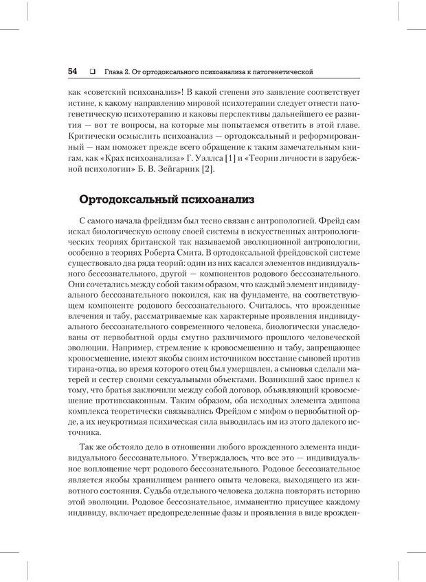 PDF. Психодиагностика и психокоррекция. Александров А. А. Страница 52. Читать онлайн