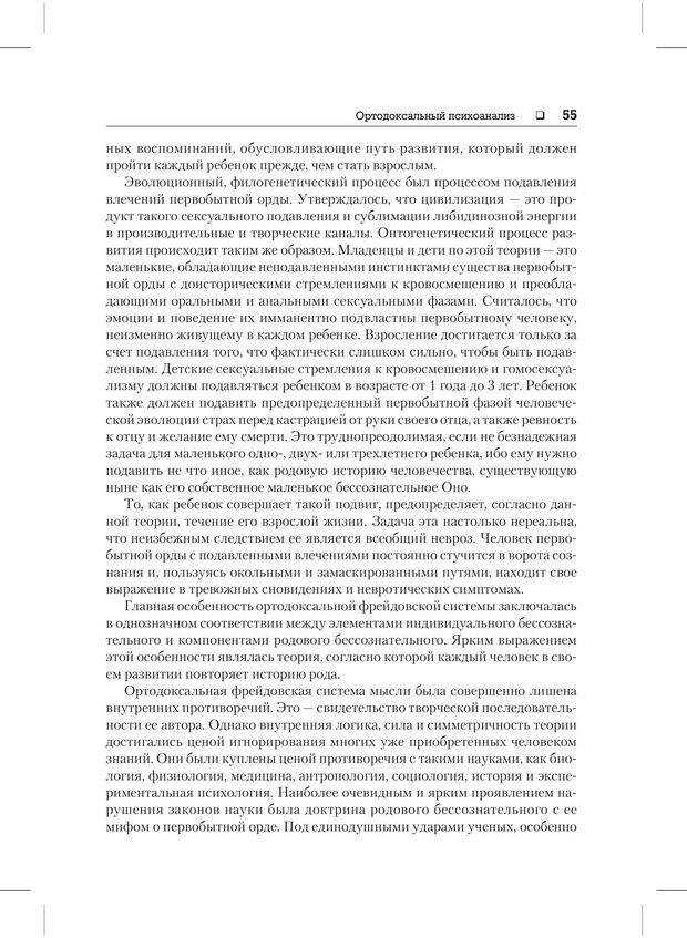 PDF. Психодиагностика и психокоррекция. Александров А. А. Страница 53. Читать онлайн