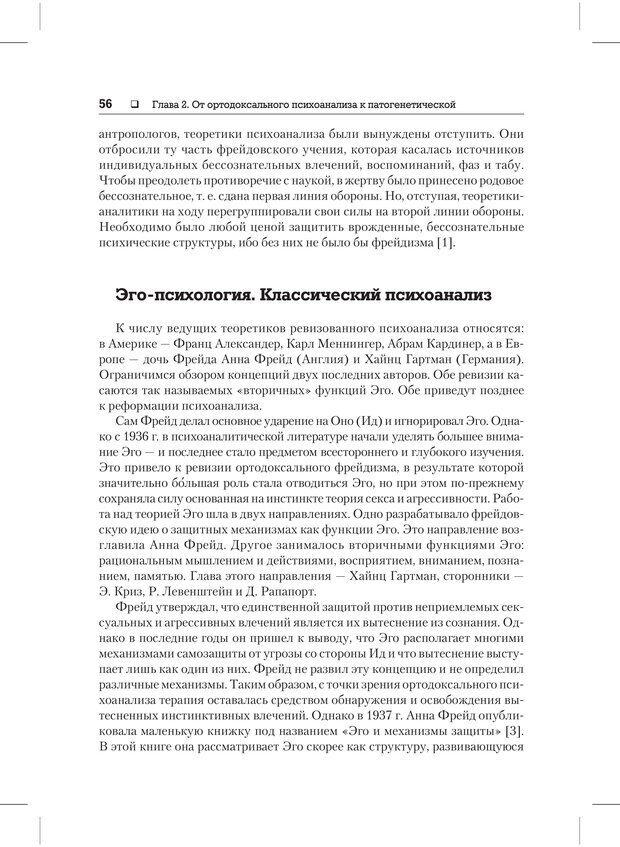 PDF. Психодиагностика и психокоррекция. Александров А. А. Страница 54. Читать онлайн