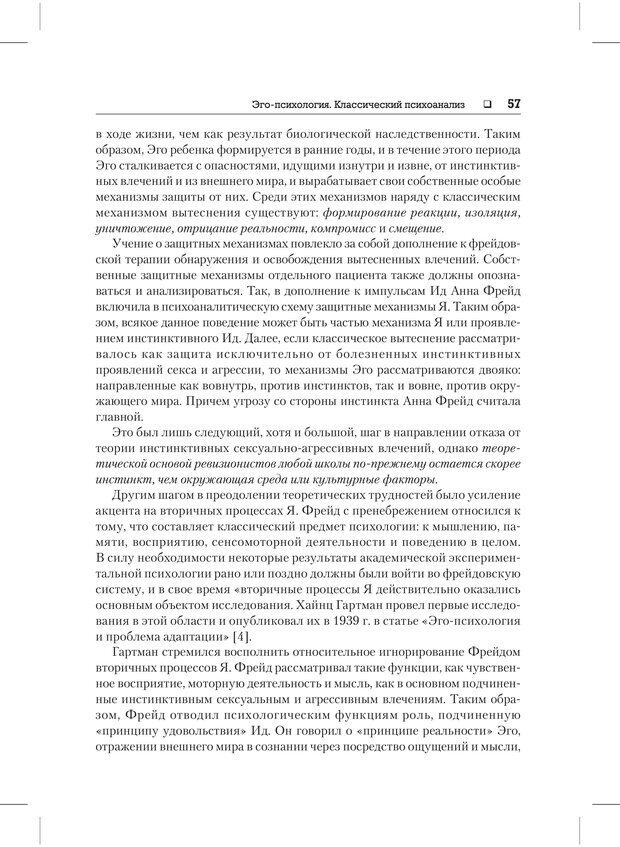 PDF. Психодиагностика и психокоррекция. Александров А. А. Страница 55. Читать онлайн