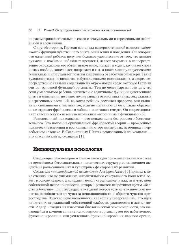 PDF. Психодиагностика и психокоррекция. Александров А. А. Страница 56. Читать онлайн