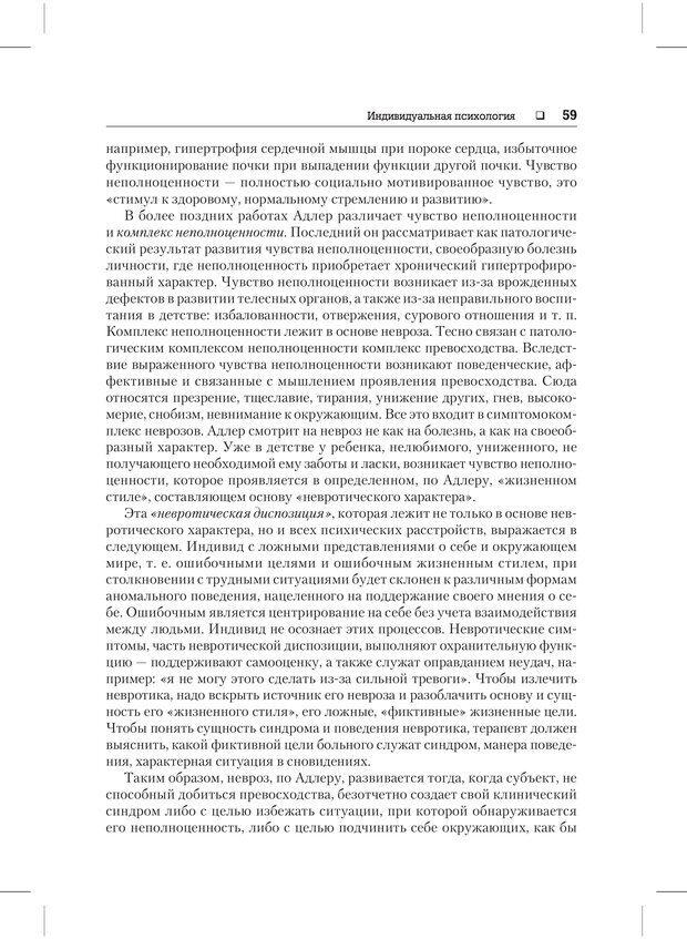 PDF. Психодиагностика и психокоррекция. Александров А. А. Страница 57. Читать онлайн