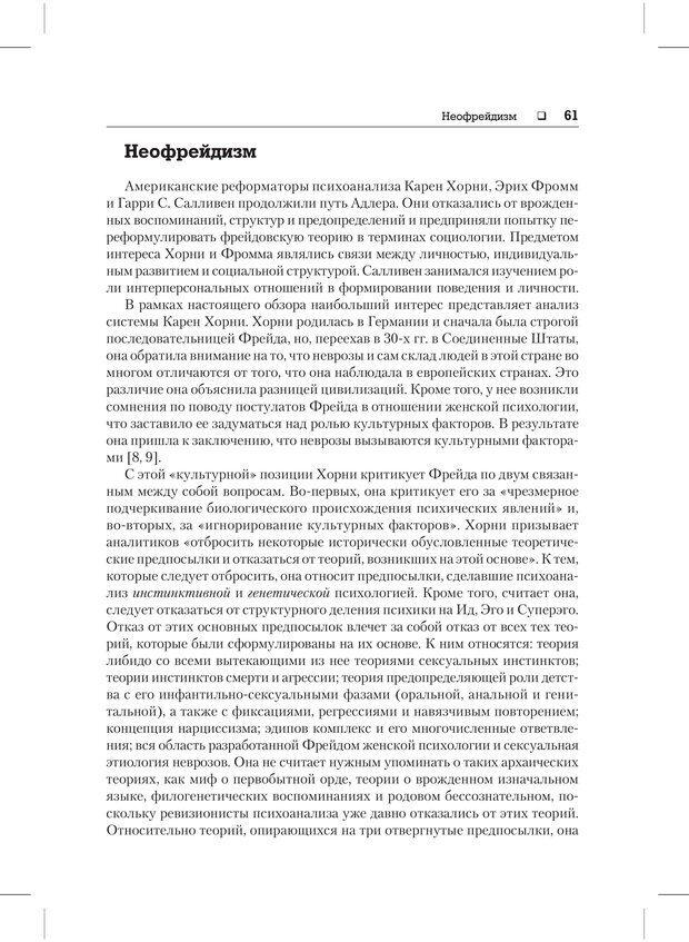 PDF. Психодиагностика и психокоррекция. Александров А. А. Страница 59. Читать онлайн