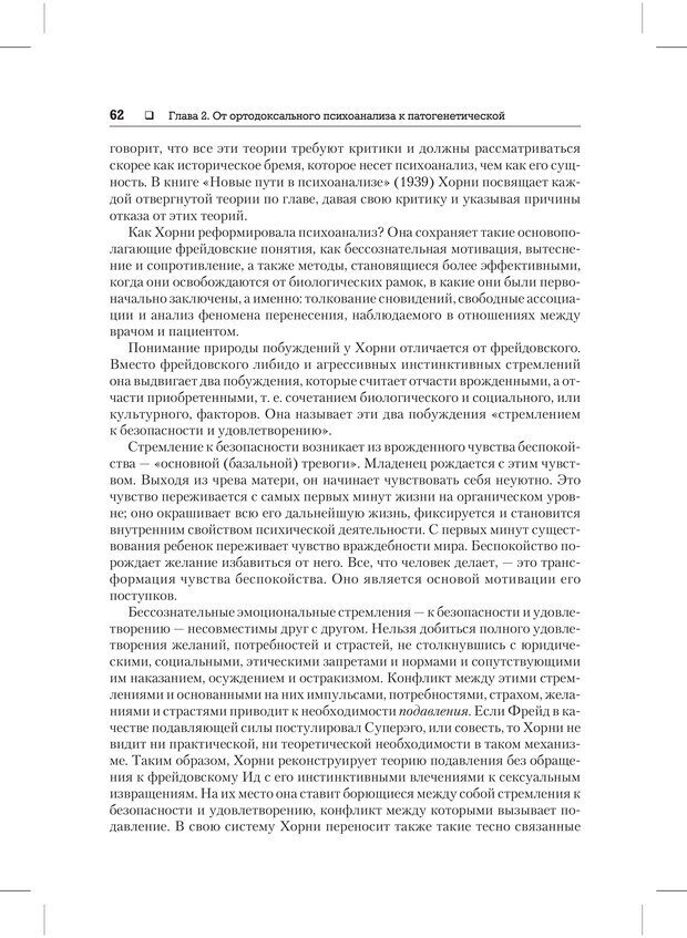 PDF. Психодиагностика и психокоррекция. Александров А. А. Страница 60. Читать онлайн