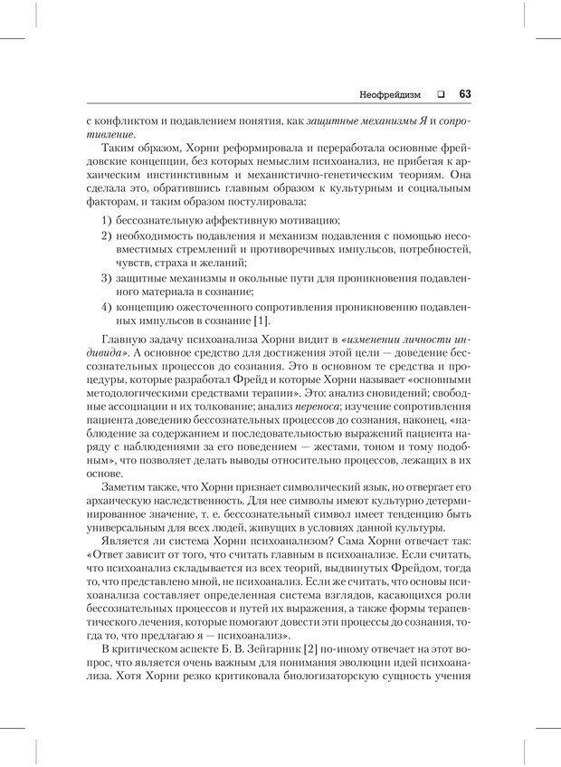 PDF. Психодиагностика и психокоррекция. Александров А. А. Страница 61. Читать онлайн