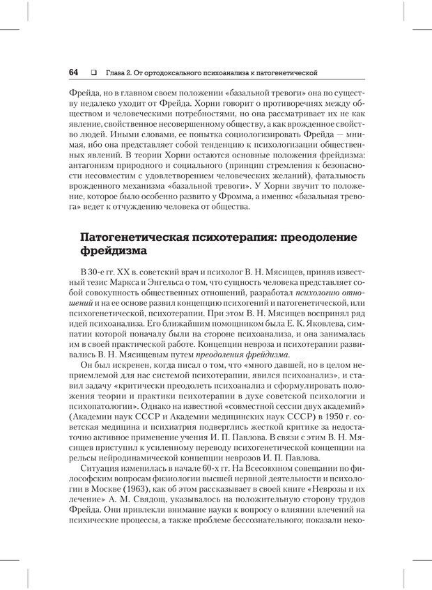 PDF. Психодиагностика и психокоррекция. Александров А. А. Страница 62. Читать онлайн