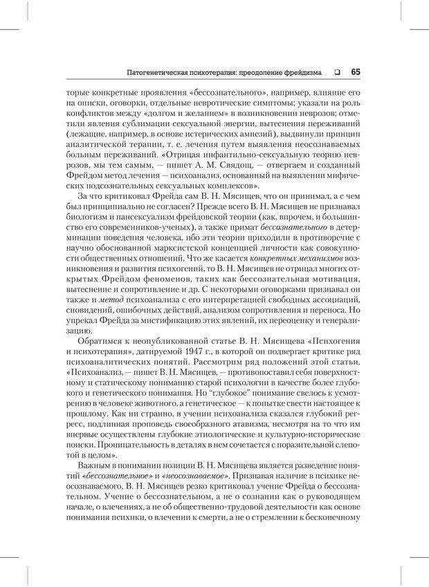 PDF. Психодиагностика и психокоррекция. Александров А. А. Страница 63. Читать онлайн