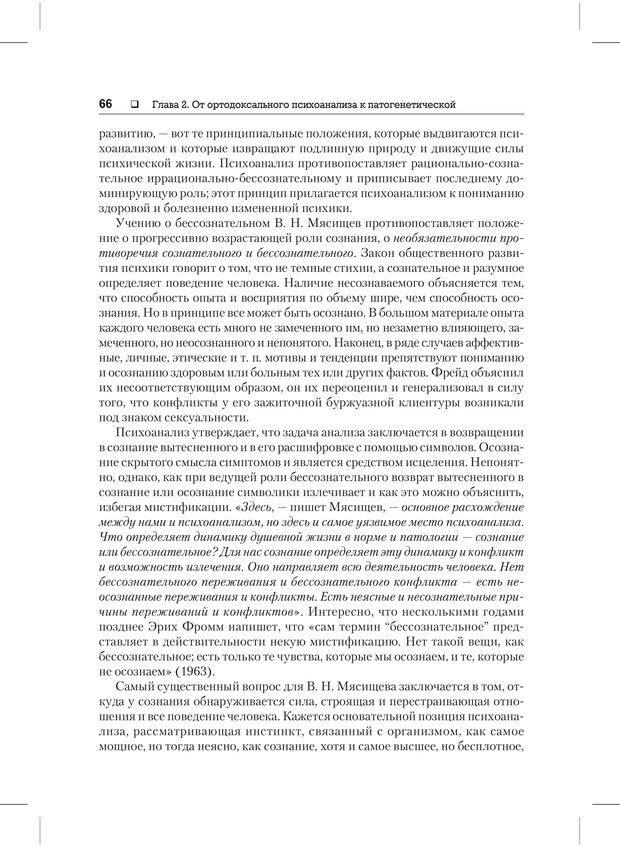 PDF. Психодиагностика и психокоррекция. Александров А. А. Страница 64. Читать онлайн