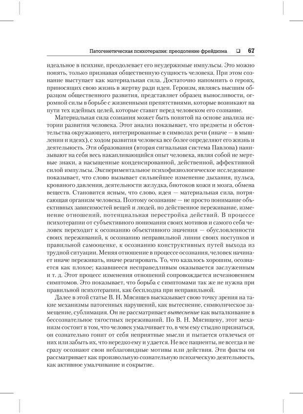 PDF. Психодиагностика и психокоррекция. Александров А. А. Страница 65. Читать онлайн