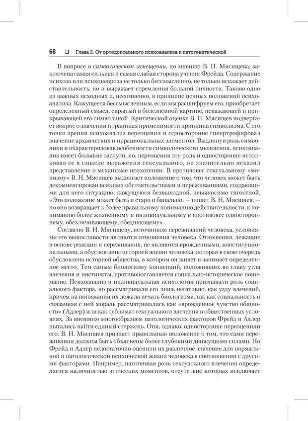 PDF. Психодиагностика и психокоррекция. Александров А. А. Страница 66. Читать онлайн