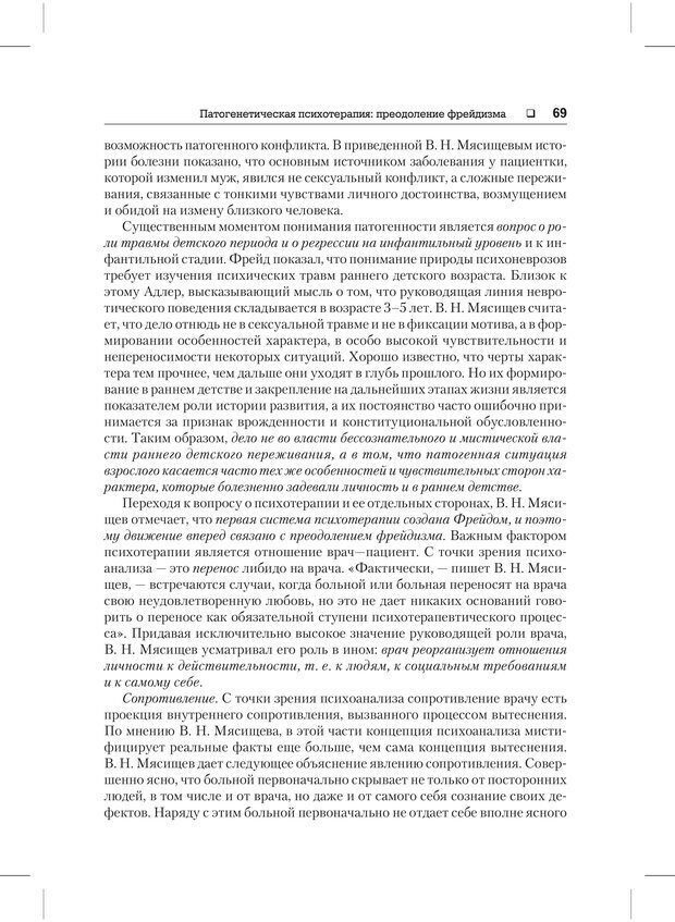 PDF. Психодиагностика и психокоррекция. Александров А. А. Страница 67. Читать онлайн