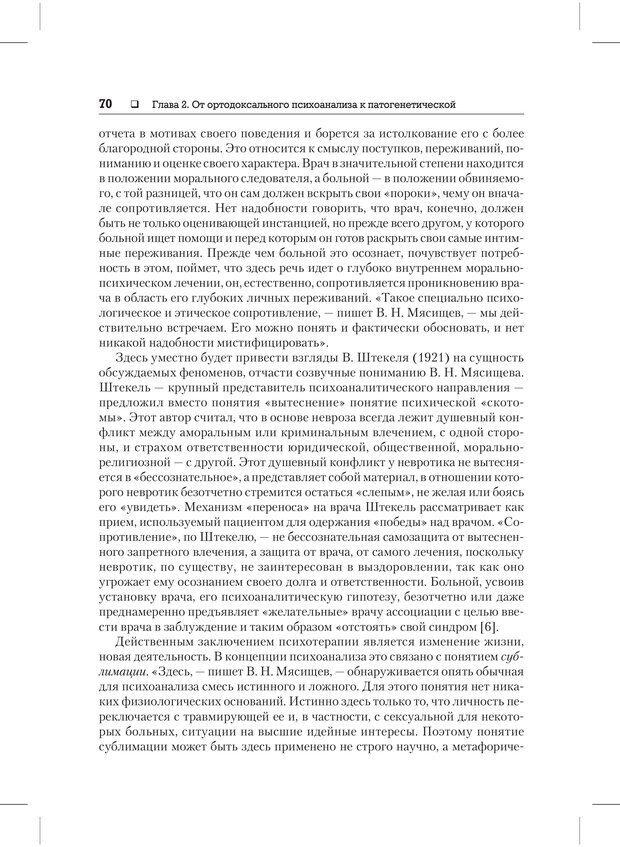 PDF. Психодиагностика и психокоррекция. Александров А. А. Страница 68. Читать онлайн